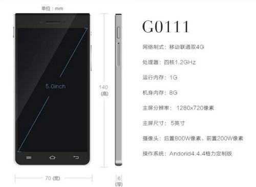 格力手机线上开卖 售价1599元/配置一般第2张图