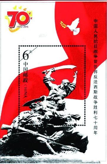 抗战胜利70周年纪念开元棋牌游戏权威排行小型张。