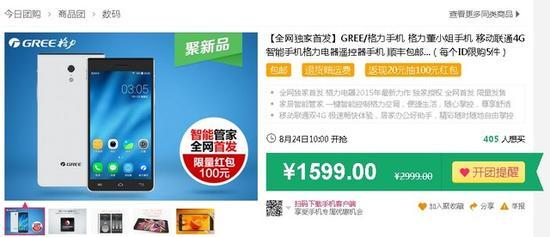 """售价1599元 格力手机""""勇敢""""公开发售"""
