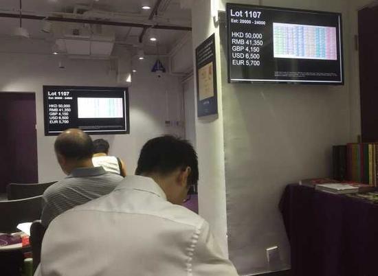 香港斯宾克拍卖会:五版币特殊号拍出12万元高价