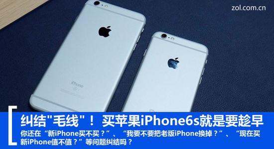 """纠结""""毛线""""! 买苹果iPhone6s就是要趁早"""