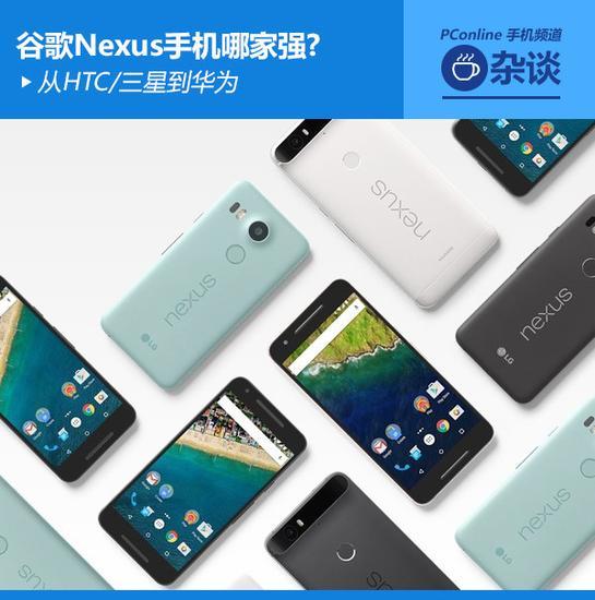 从HTC/三星到华为 谷歌Nexus手机哪家强?