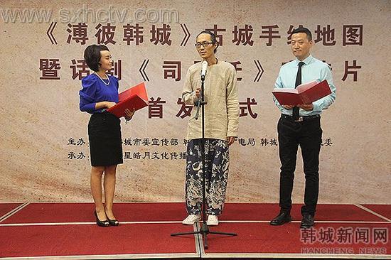 """""""溥彼韩城""""古城手绘地图暨话剧《司马迁》宣传片同时首发"""