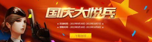 CF国庆大阅兵2015活动地址 国庆大阅兵活动奖励领取地址