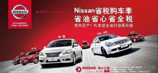 东风日产省税购车季