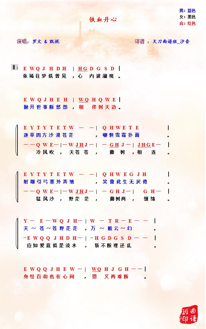 天刀乐伶文士曲谱铁血丹心教学