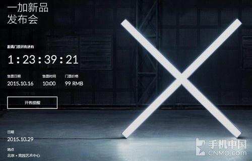 一加新款手机X价超千元 10月29日手机发布