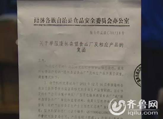 在广西隆林食药局的回复函中,这一生产厂去年已经停产.(齐鲁台记者供图)