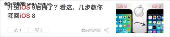 退货率高维修贵 细数iPhone 6s七宗最