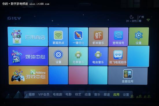 创维盒子i71S二代评测:盒子界面一览
