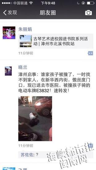 一小时里,漳州微信朋友圈为受伤女孩寻父母1