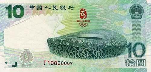 第29届奥运会纪念钞
