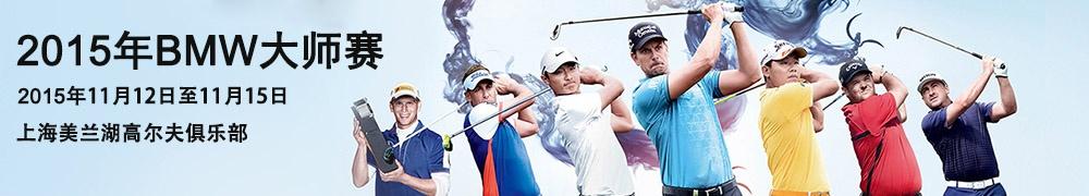 BMW高尔夫大师赛