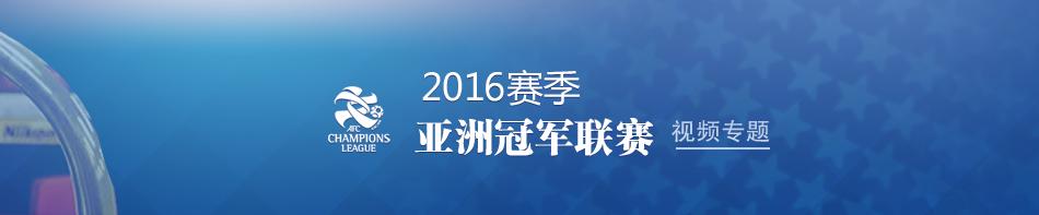 2016年亚冠联赛第五轮小组赛