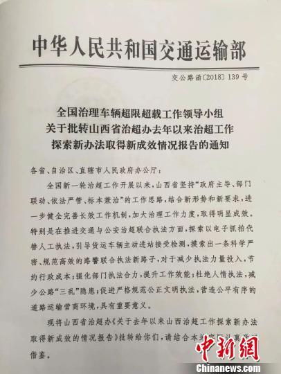 2018年,中国交通运输部治超领导小组批转《关于去年以来山西治超工作探索新办法取得新成效的情况报告》,下发到中国各省、自治区、直辖市结合各地实际情况学习借鉴。山西省治超办提供