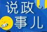 6月13日政务热点简报
