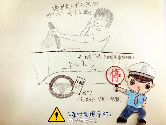 女民警手绘漫画说开车陋习 这些行为你有吗?
