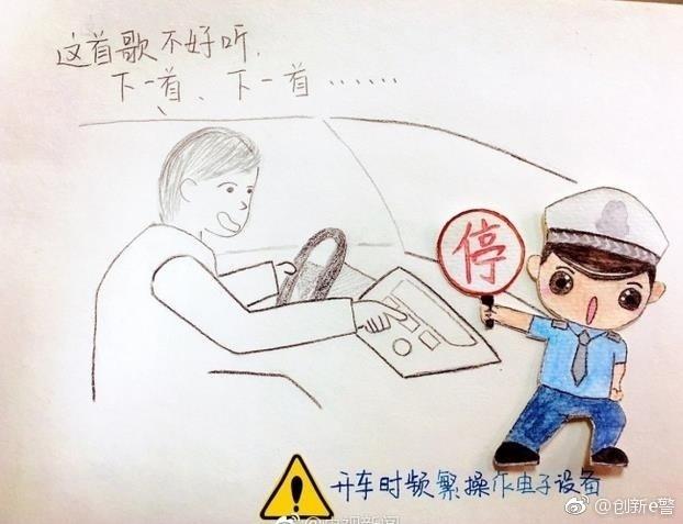 女民警手绘漫画 9种常见开车陋习 这些行为你有吗