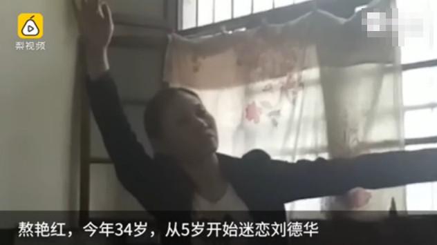 湖北女子为刘德华守29年处女身  欲整容告别过去
