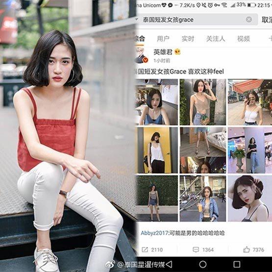 泰国短发女孩grace上中国热搜了