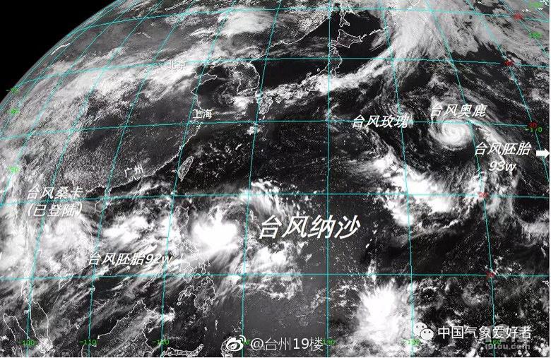 """第九号台风""""纳沙""""生成,江浙沪高温"""