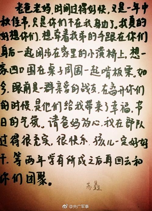 """在军营的第一个中秋节过得愉快温暖,组织新兵开展""""我写祝福寄"""