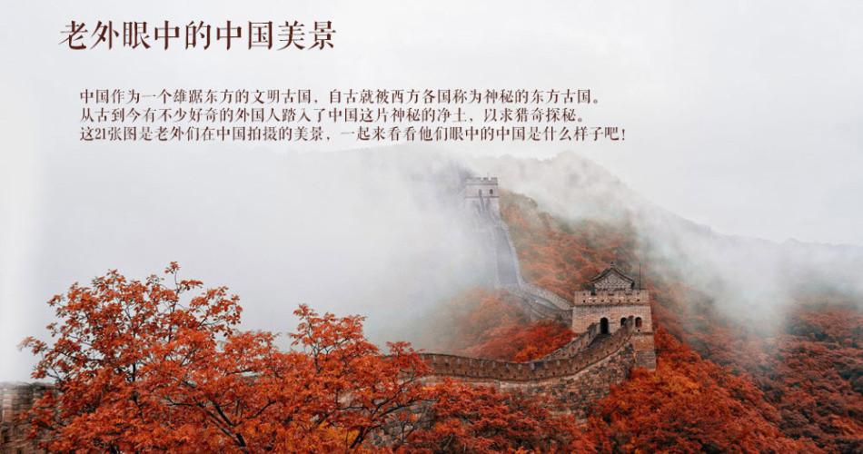 老外眼中的中国美景