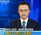鹤岗煤矿发生事故致7人亡
