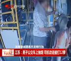 男子抽烟被阻打公交司机