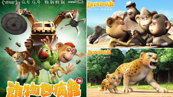 《动物也疯狂》公映 小观众们跟着动物一起疯狂