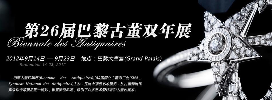 2014巴黎古董双年展_新浪时尚_新浪网
