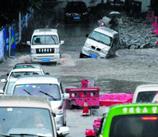 主城多路段塌方积水