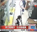 男子持刀劫人质抢银行