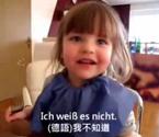 德国超萌萝莉学中文