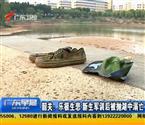 新生庆军训结束湖中溺亡