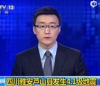 雅安芦山县4.1级地震