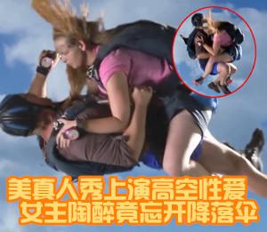 俄罗斯女大学生性爱视频_美国高空性爱真人秀 女主陶醉忘开降落伞