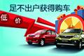 上海汽车砍价团