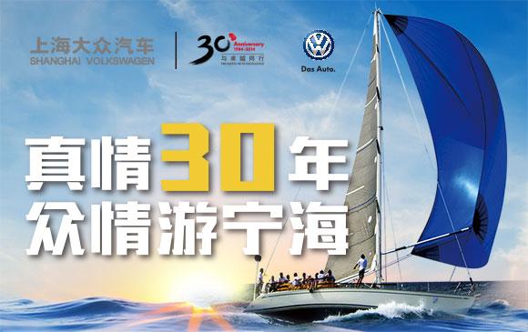 试驾上海大众 赢2天1夜免费宁海自驾游
