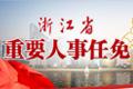浙江省重要人事任免,包括浙江省11地市重要官员任前公示、反腐倡廉