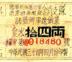 粮票见证浙东革命岁月