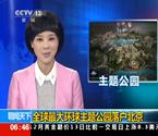 环球主题公园落户北京