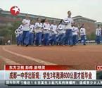 中学生毕业需跑600公里