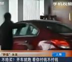 女子买车遭拒开车逃跑