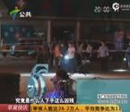 男子发生口角被当街射杀