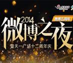 2014宁波微博之夜