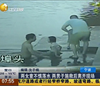 匿名男子施救落水女童