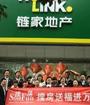 北京链家终止与搜房网合作