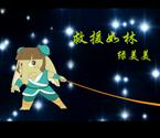 广西首部动漫消防微电影