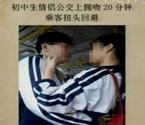 情侣公交拥吻